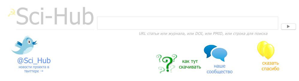 Não encontrou gratuitamente o artigo que procurava? Sci-hub.cc