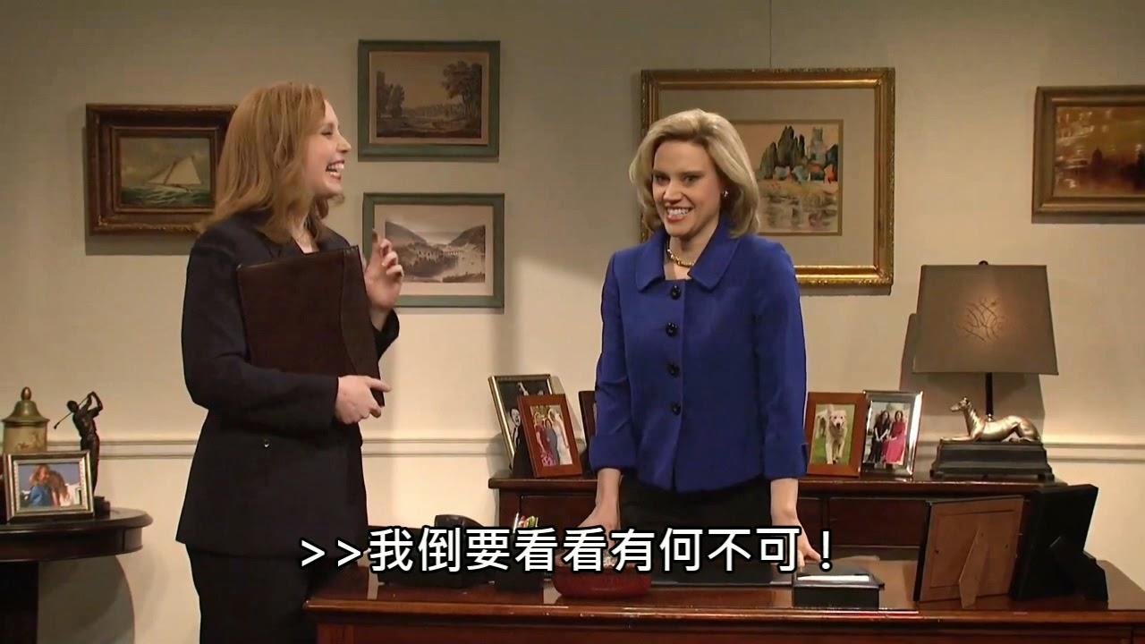 電郵門擋不了進擊的希拉蕊,參選總統要先學如何自拍 (中文字幕)
