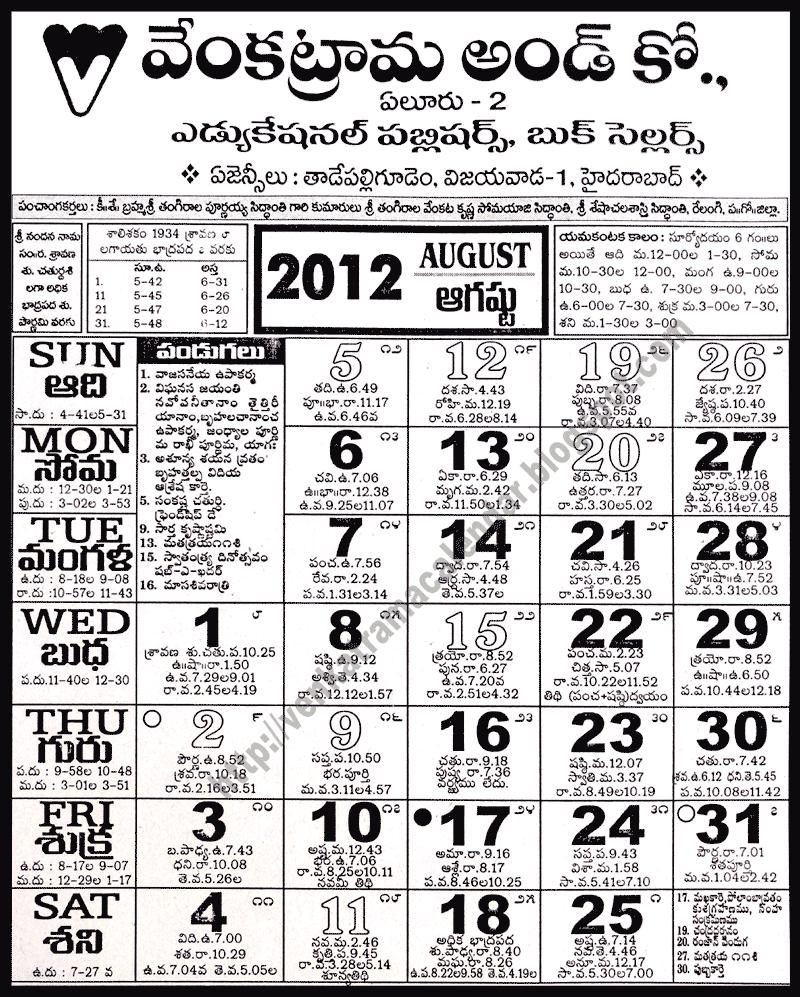 Venkatrama Calendar June : Venkatrama co calendar pdf new template site