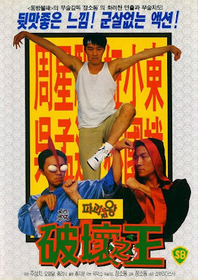 Stephen Chow HK comedy