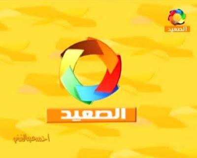 قناة الصعيد علي النايل سات