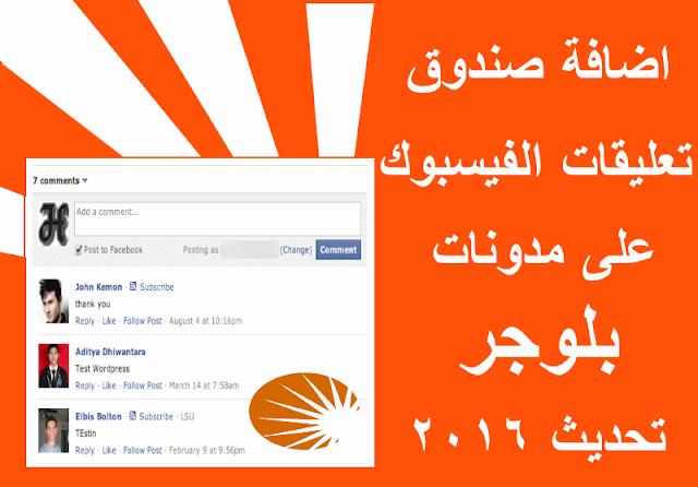 اضافة صندوق تعليقات فيس بوك الى مدونة بلوجر