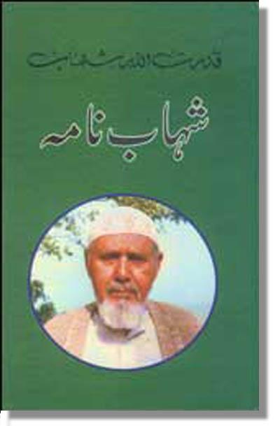 SHAHAB LRG - *..Urdu Adab & Mazah Comp April 2013..*