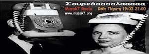 Σουρεάλαααα live radio show