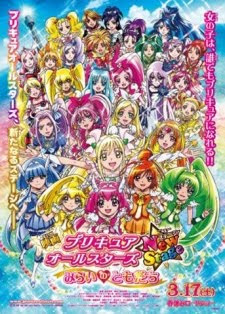 Pretty Cure All Stars New Stage: Mirai no Tomodachi