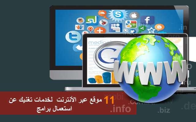 11 موقع عبر الأنترنت لخدمات مفيدة تغنيك عن استعمال برامج | تحتاجها كثيرا %D9%85%D9%88%D9%82%D