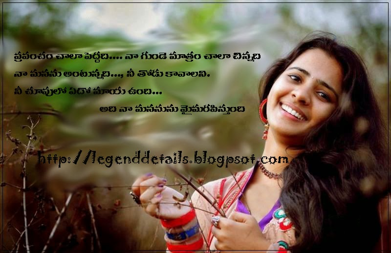 Telugu Deep Love quotes in Telugu || Heart touching Love Quotes in ...