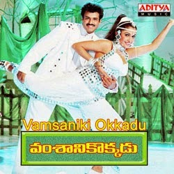 Vamsanikokkadu songs