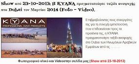 H KYANA πραγματοποίησε ταξίδι αναψυχής στο Dubai τον Μαρτίου 2014 (Foto – Video).