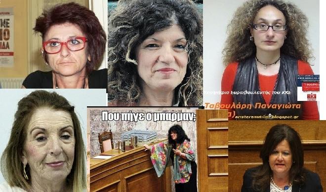 Βουλή των Ελλήνων… το απόλυτο ριάλιτι!