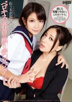 Koharu Kikoiumiaoi Sasaki Lesbian