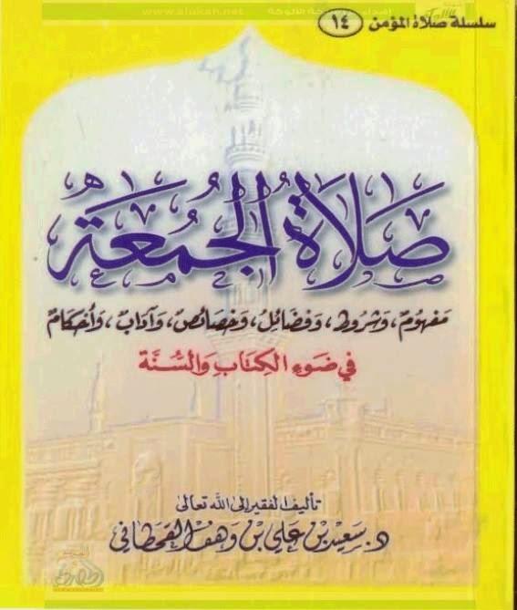 صلاة الجمعة: مفهوم وشروط وفضائل وخصائص وآداب وأحكام - سعيد القحطاني pdf