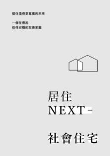 【社會住宅手冊】居住NEXT-社會住宅