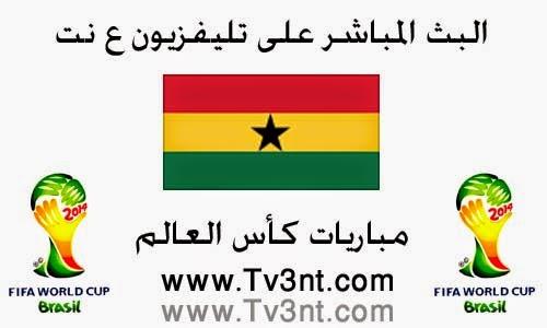 مشاهدة مباراة غانا اليوم في كاس العالم 2014 بث مباشر