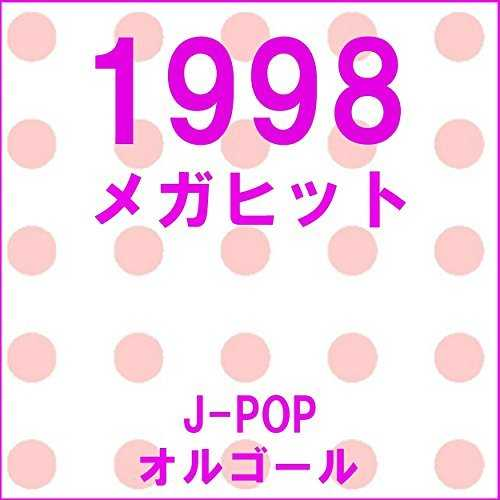 [MUSIC] オルゴールサウンド J-POP – メガヒット 1998 オルゴール作品集 (2015.02.25/MP3/RAR)