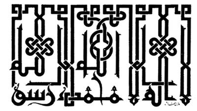 Contoh Khat Khoufi Kaligrafi Arab