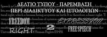 """Η μη κυβερνητική οργάνωση Ελληνική Δράση για τα Ανθρώπινα Δικαιώματα - """"Πλειάδες"""""""
