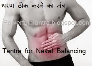 Totka for Naval balancing in hindi , धरण ठीक करने का तंत्र