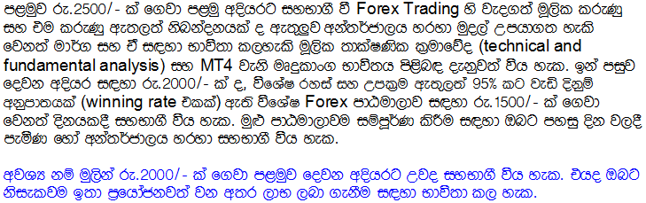 Learn forex sinhala