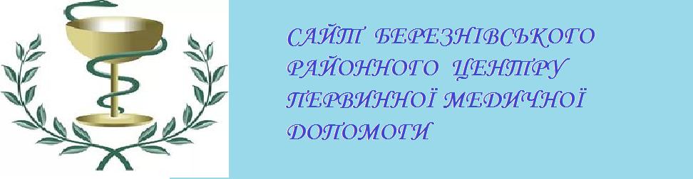 Березнівський районний центр первинної медичної допомоги
