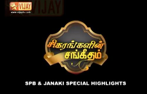 Super Singer : Highlights of Sigarangalin Sangamam SPB and Janaki In Super Singers Vijay Tv Full Program Show