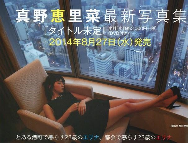 [Mano erina] Nuevo pb anunciado Magazine-mano-erina-478132