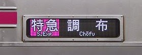 京王電鉄 特急 調布行き4 8000系(a-nation臨)