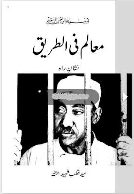 Mahalim fi tareeq Urdu Translation by syed qutab
