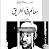 Mahalim Fi Tareeq Urdu Translation By Syed Qutub