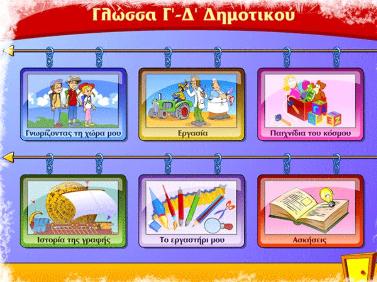 Γλωσσικά παιχνίδια