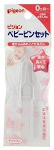 baby in diapers Pigeon Baby Nose Cleaning Tweezers Pigeon