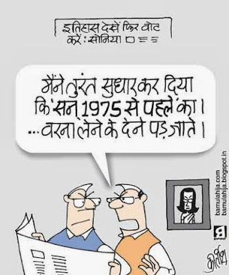 sonia gandhi cartoon, congress cartoon, assembly elections 2013 cartoons, election 2014 cartoons, corruption in india, corruption cartoon, emergency cartoon, cartoons on politics, indian political cartoon