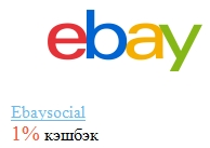 Популярные интернет-магазины, предоставляющие кэшбэк за покупки