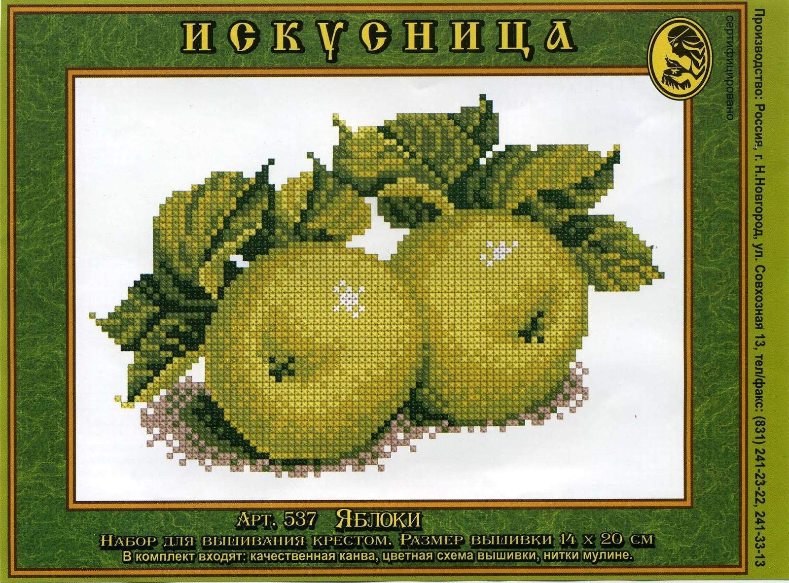 Вышивки крестом зеленое яблоко 80