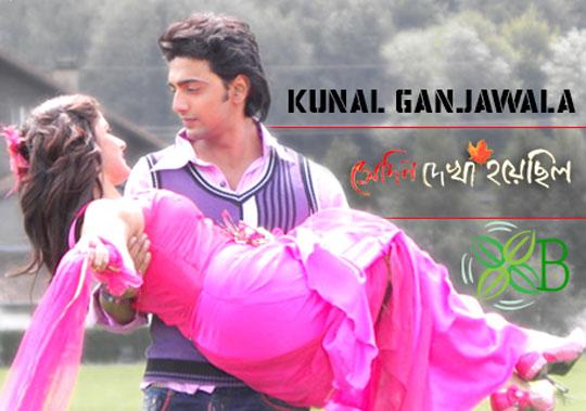 Shedin Dekha Hoyechilo Lyrics, Kunal Ganjawala