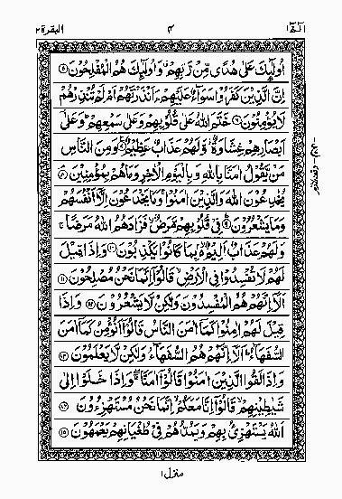 Quran Majeed - 15 Lines - Saudi Print