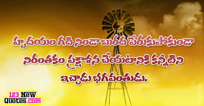 Heartless Quotes Wallpaper Heartless Quotations in Telugu