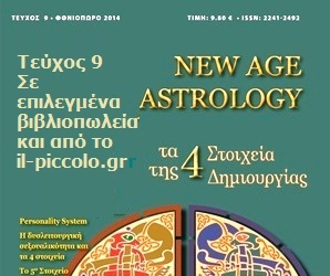 New Age Astrology Magazine - Τεύχος 9
