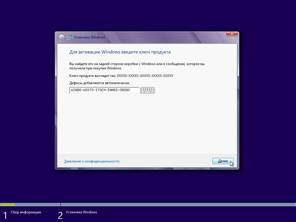 05_Установка Windows 8 - Ввод ключа продукта.png