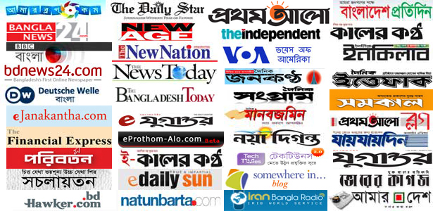 All Bangla Newspapers Online