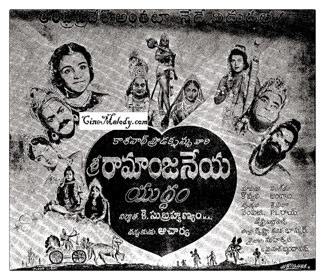 Sri Ramanjaneya Yuddam Telugu Mp3 Songs Free  Download  1958