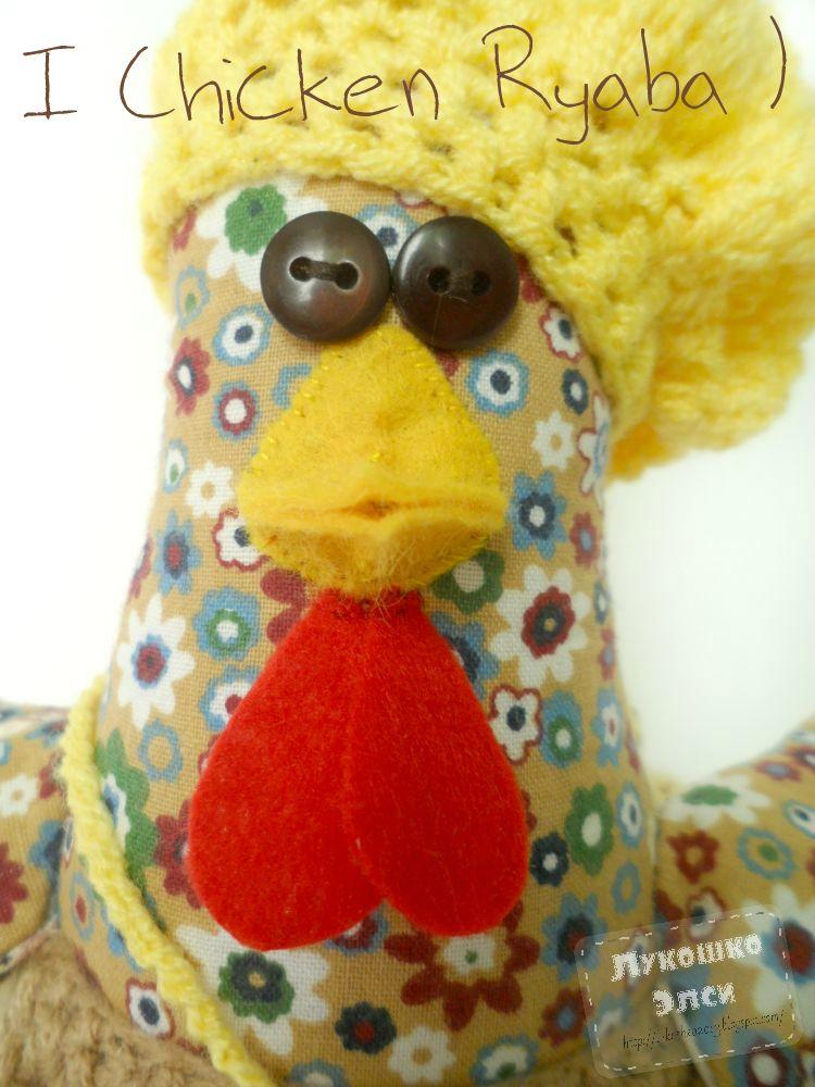игрушка - курица
