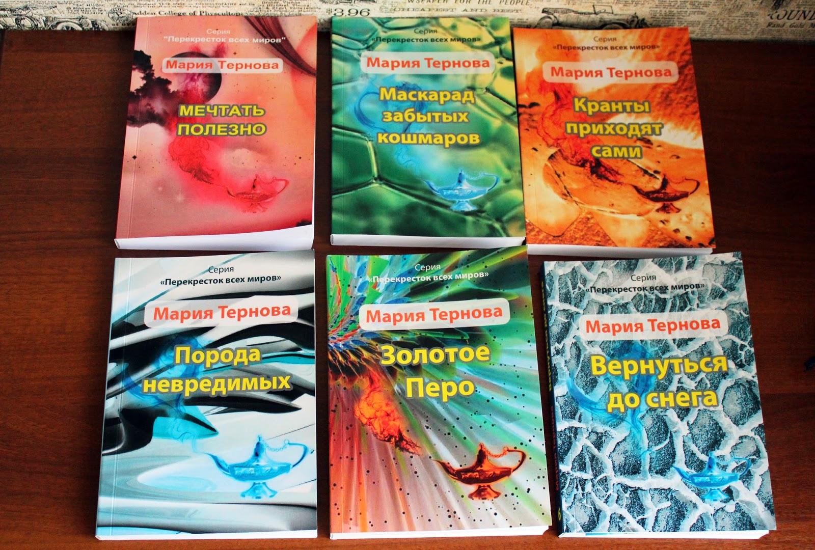 Единая серия автора Мария Тернова
