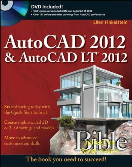 Электронная книга на английском AutoCAD 2012 and AutoCAD LT 2012 Bibl