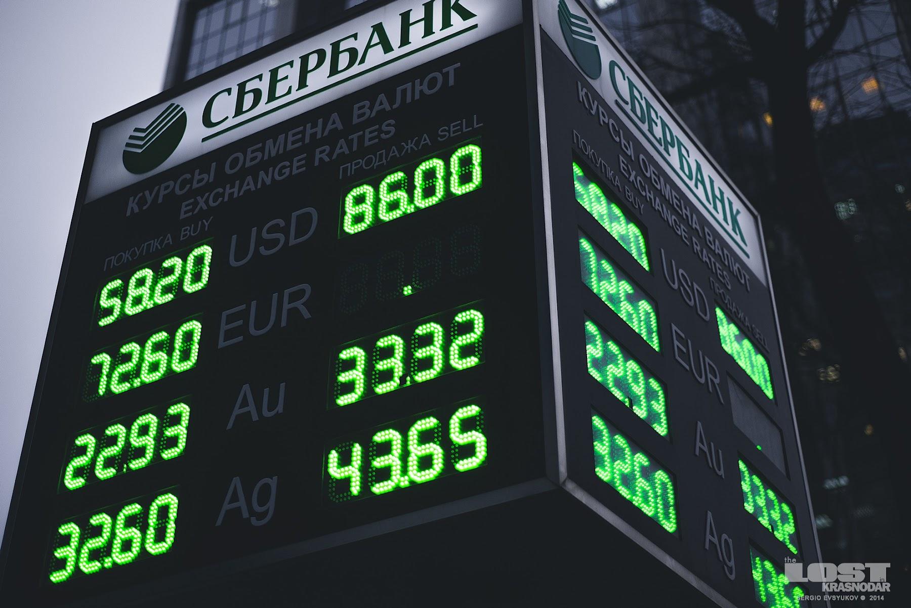 Поломалось от евро