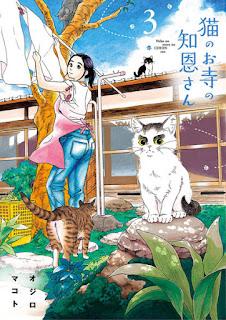 [オジロマコト] 猫のお寺の知恩さん 第01-03巻
