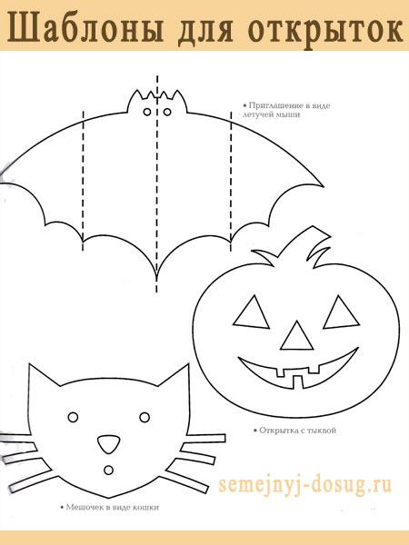Хэллоуин открытка своими руками - Хобби и увлечения