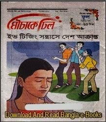 Mouchake Dhil Bangla Magazine free download