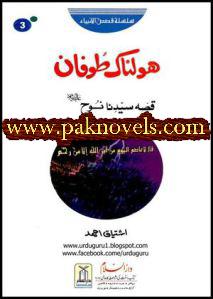 Holnak Toofan (Qissa Hazrat Nooh A.S) by Ishtiaq Ahmed