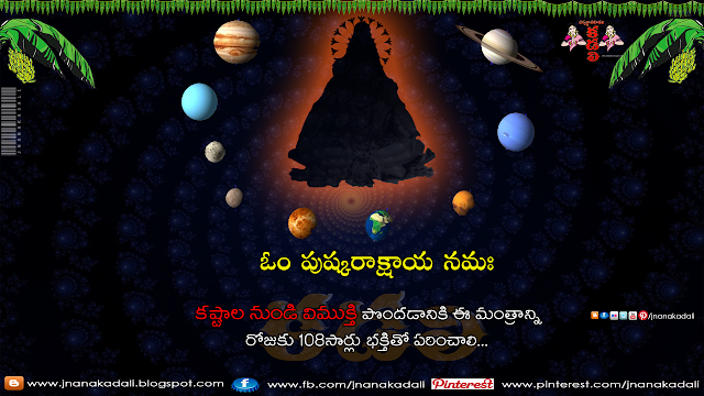 To Remove Our Troubles Taalapatra Rahasyaalu Taalapatra Rahasyaalu in telugu Taalapatra Rahasyaalu hd wallpapers telugu quotations hd images dharma sandehaalu in telugu Taalapatra Rahasyaalu for remove our troubles Taalapatra Rahasyaalu pictures
